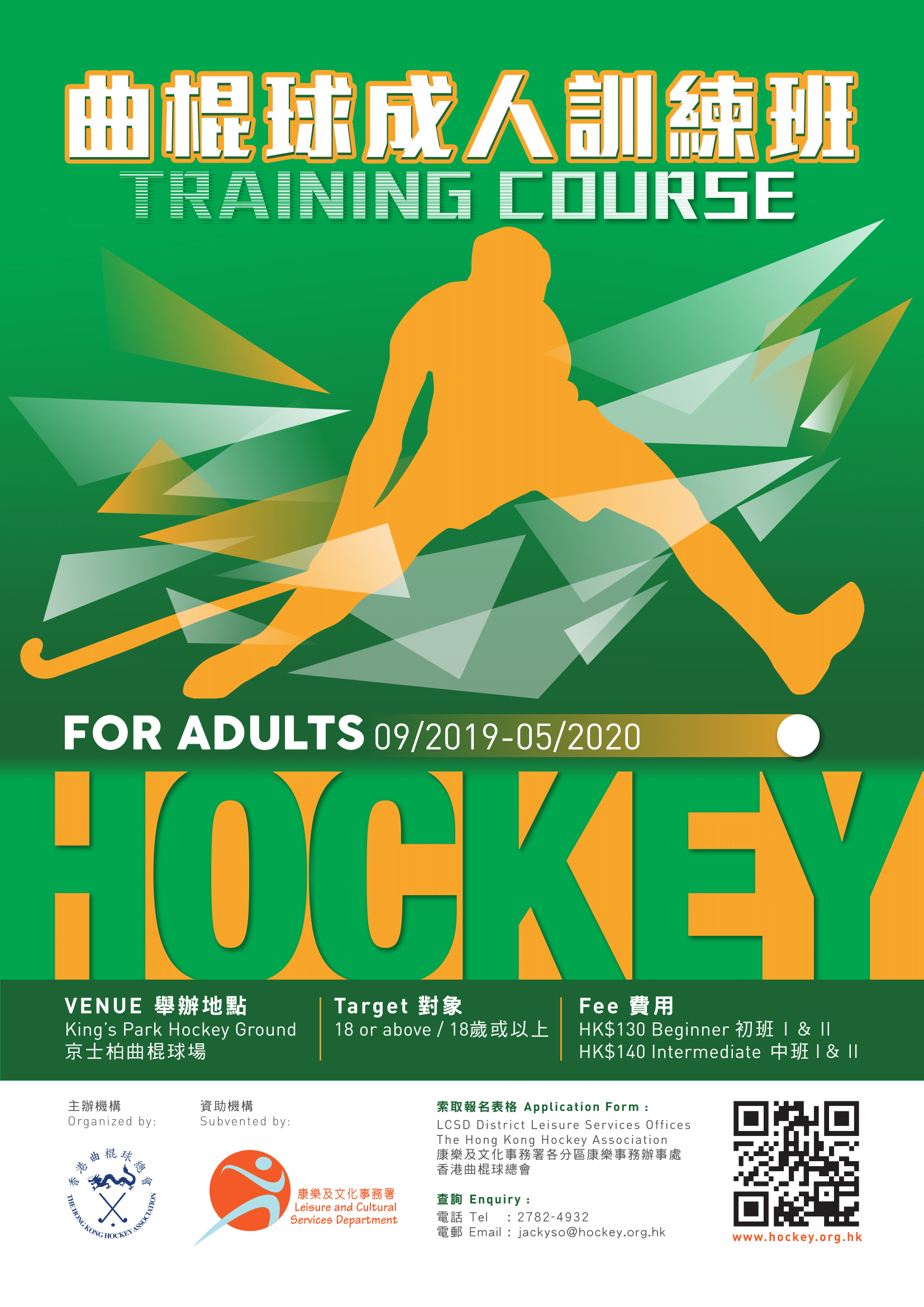 Hong Kong Hockey Association